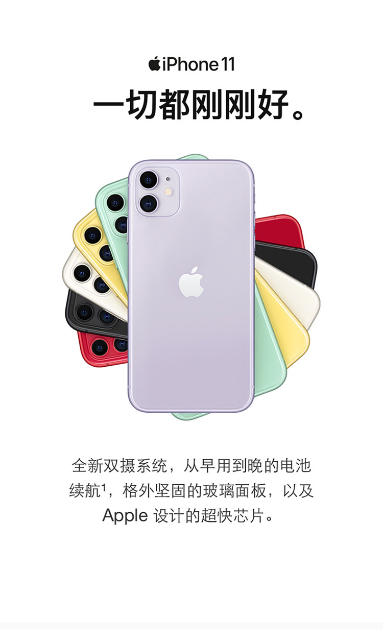火热上市:Apple iPhone 11 64G 最新款智能手机